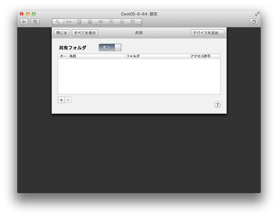 Access-Mac-from-CentOS-04