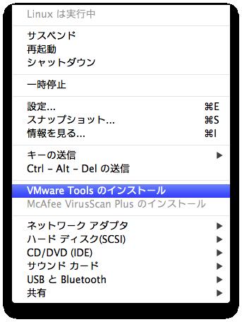 Centos-6-2-Vmware-Tools-Install-Log-01