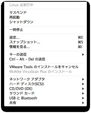 Centos-6-2-Vmware-Tools-Install-Log-03