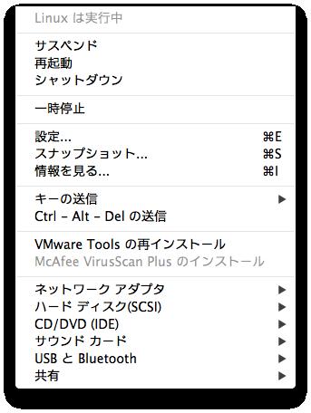 Centos-6-2-Vmware-Tools-Install-Log-04