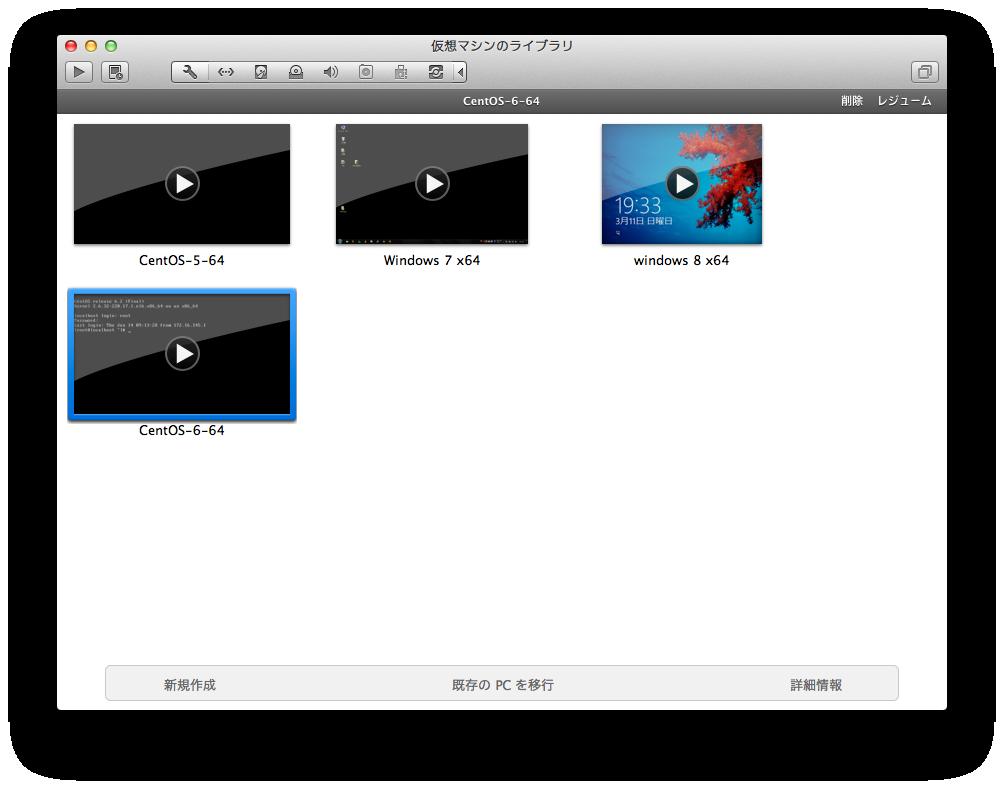 VMware-Fusion-Snapshot-01