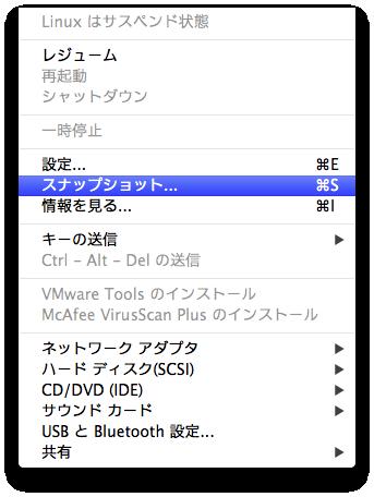 VMware-Fusion-Snapshot-02