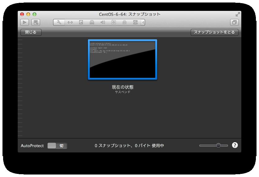 VMware-Fusion-Snapshot-03