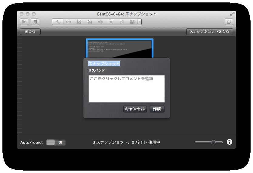 VMware-Fusion-Snapshot-04