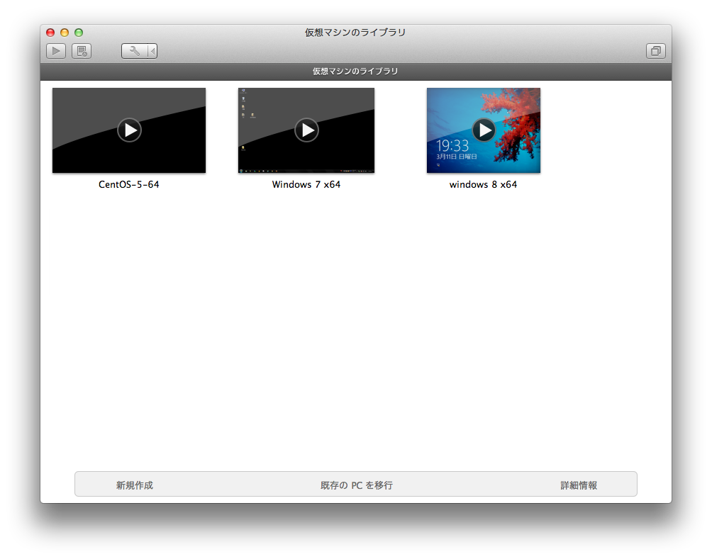 VMwareFusion-CentOS6-install-01