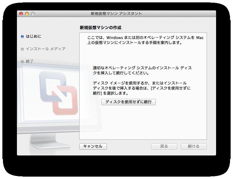 VMwareFusion-CentOS6-install-02