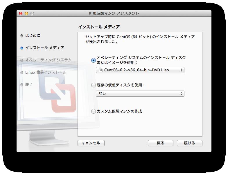 VMwareFusion-CentOS6-install-03