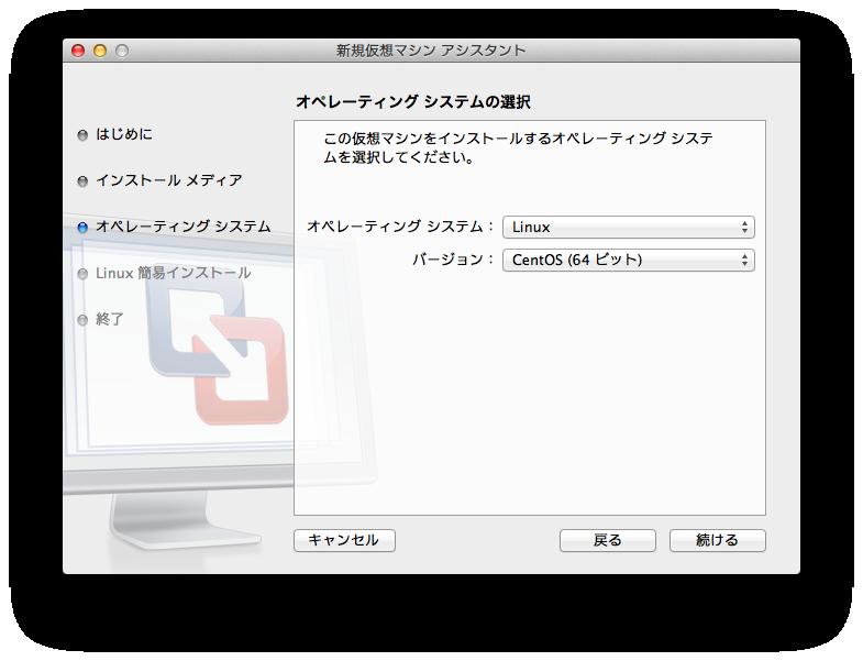 VMwareFusion-CentOS6-install-04