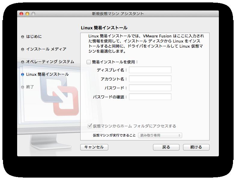 VMwareFusion-CentOS6-install-05