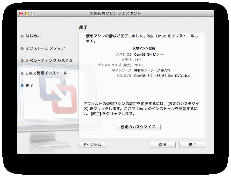 VMwareFusion-CentOS6-install-06