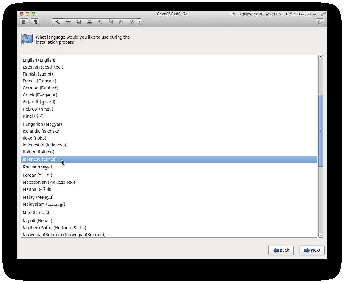 VMwareFusion-CentOS6-install-11