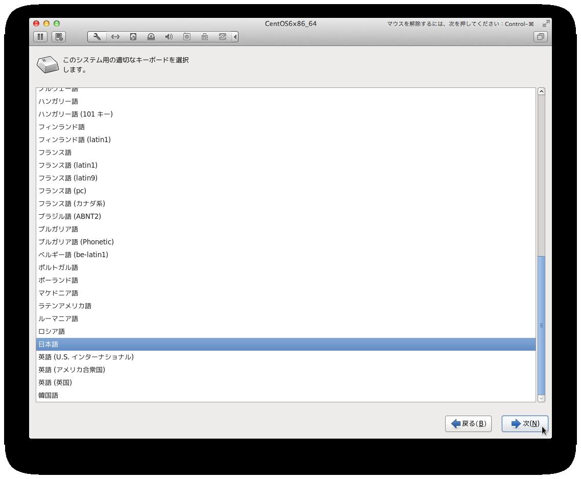 VMwareFusion-CentOS6-install-12