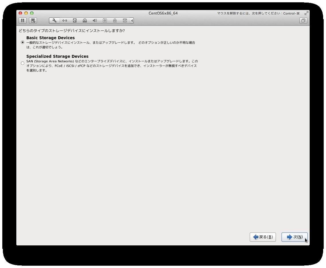 VMwareFusion-CentOS6-install-13