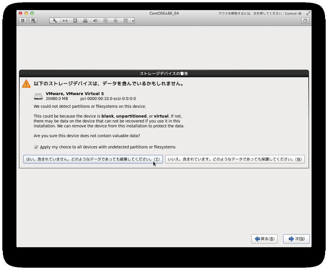 VMwareFusion-CentOS6-install-14