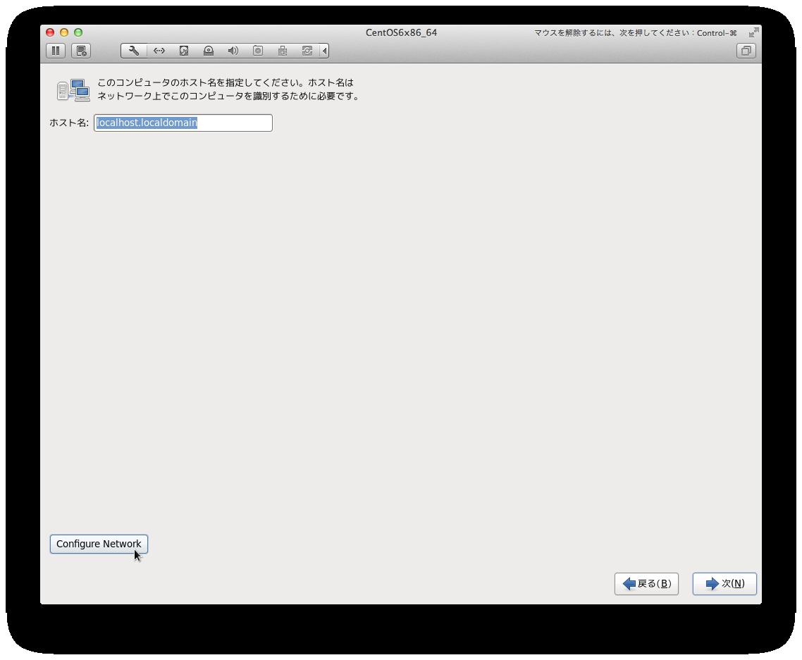 VMwareFusion-CentOS6-install-15
