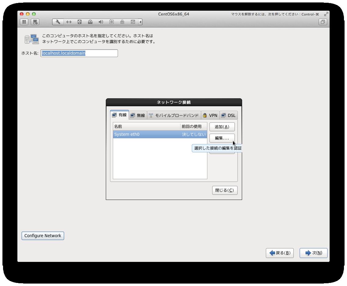 VMwareFusion-CentOS6-install-16