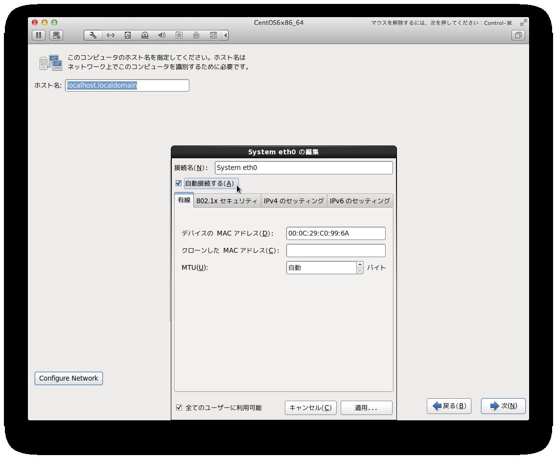 VMwareFusion-CentOS6-install-17