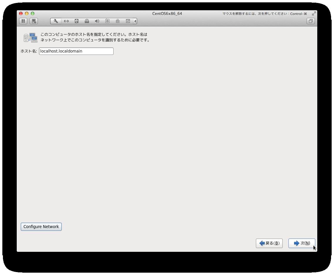 VMwareFusion-CentOS6-install-18