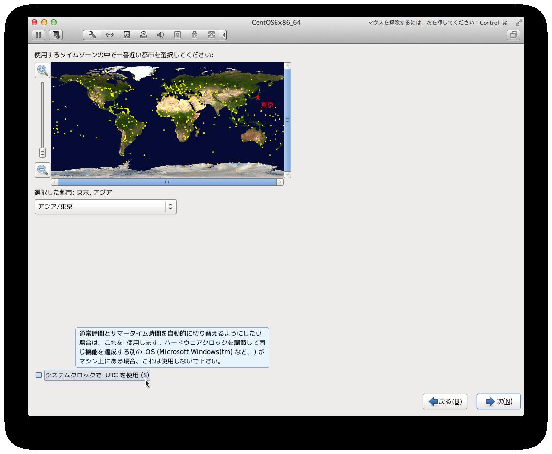 VMwareFusion-CentOS6-install-19
