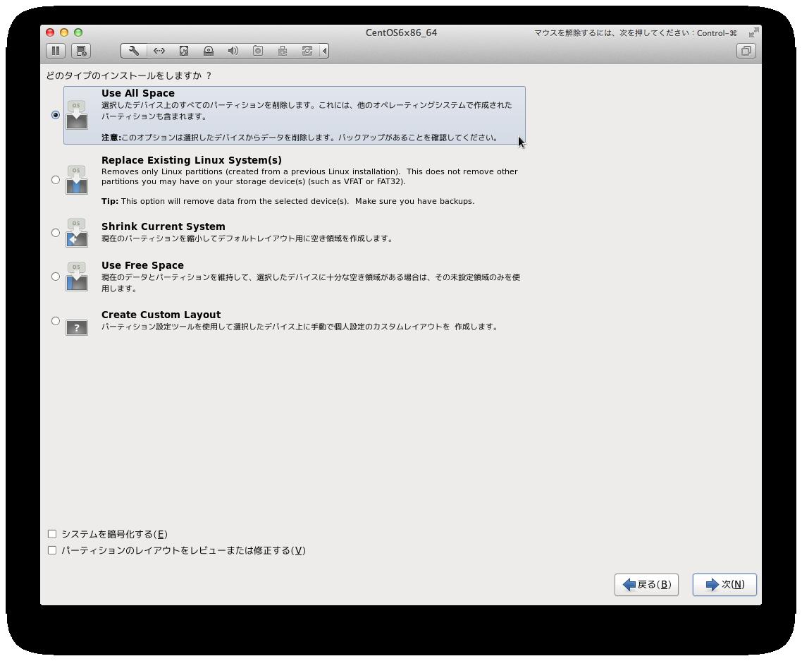 VMwareFusion-CentOS6-install-21