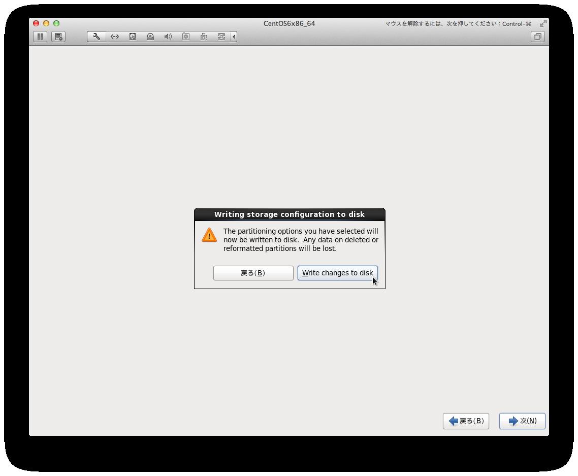 VMwareFusion-CentOS6-install-22