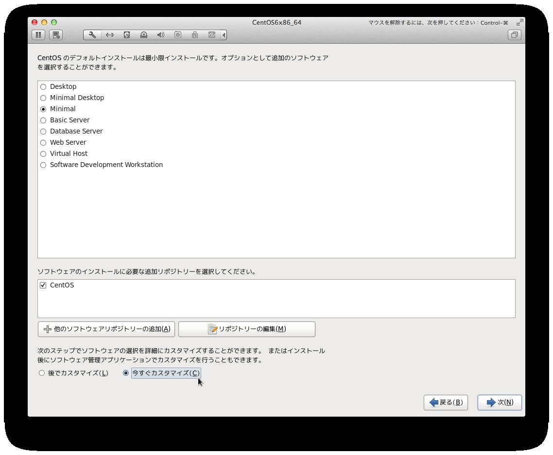VMwareFusion-CentOS6-install-24