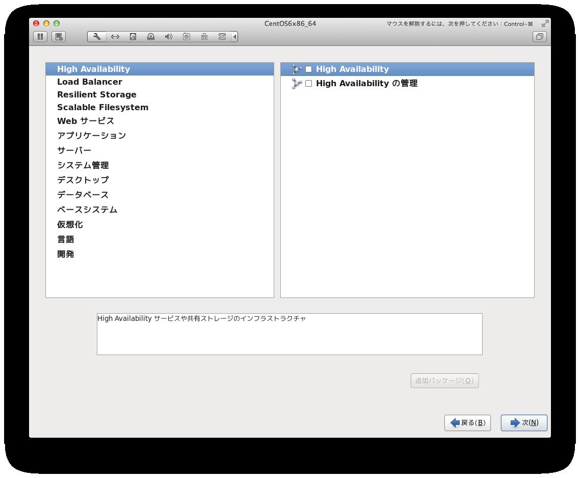 VMwareFusion-CentOS6-install-25