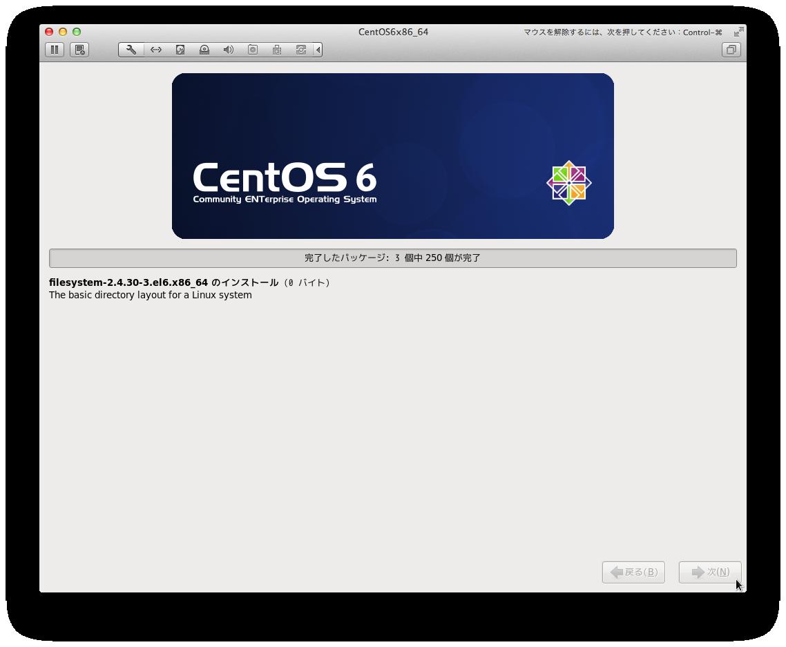 VMwareFusion-CentOS6-install-26
