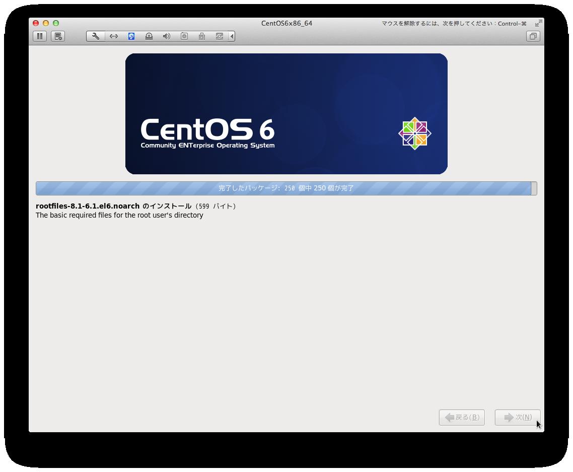VMwareFusion-CentOS6-install-27