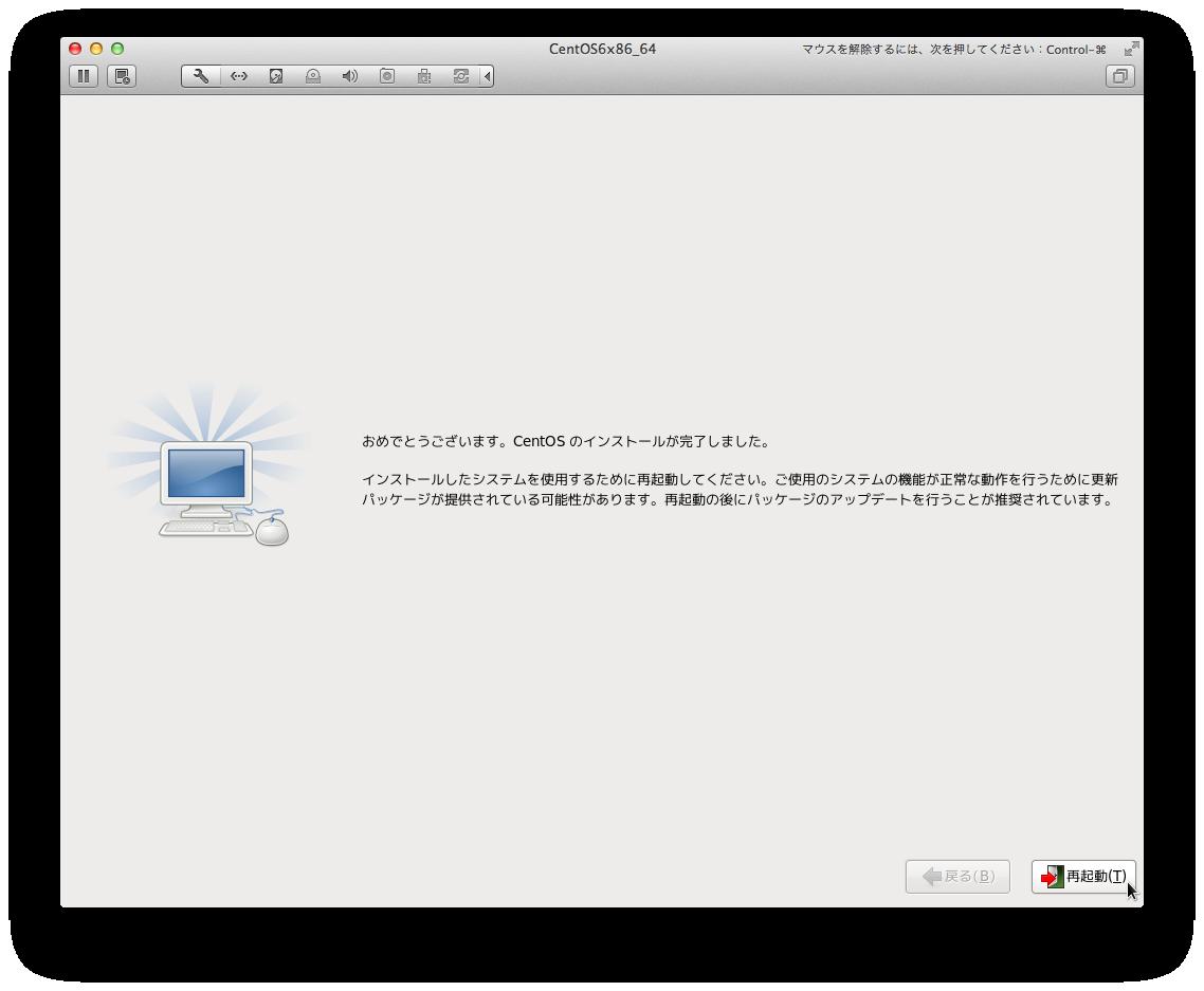VMwareFusion-CentOS6-install-29