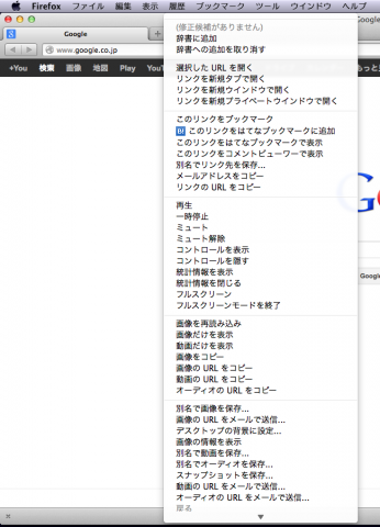 context-menu-bug-in-firefox-01