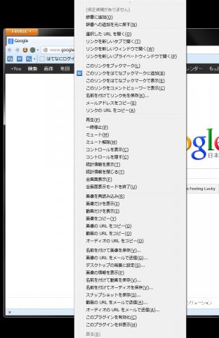 context-menu-bug-in-firefox-04