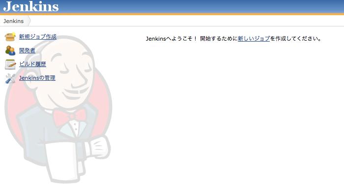 install-Jenkins-to-CentOS6.2