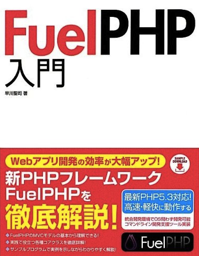 introduction-of-fuelphp-at-fukuoka-php-02-01