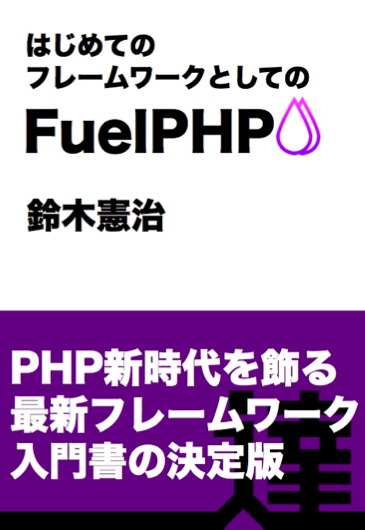 introduction-of-fuelphp-at-fukuoka-php-02-02