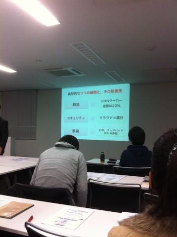 jaws-ug-fukuoka-seminar-05-01