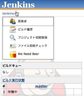 jenkins-study-in-fukuoka-01-context-menu-01