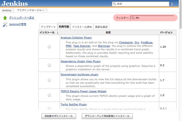 jenkins-study-in-fukuoka-01-plugin-filter-01