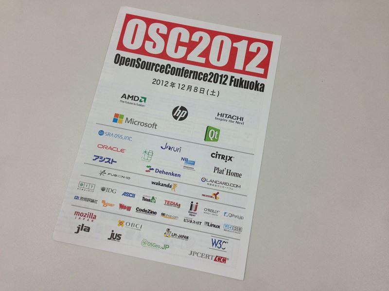 osc-2012-fukuoka-report-03