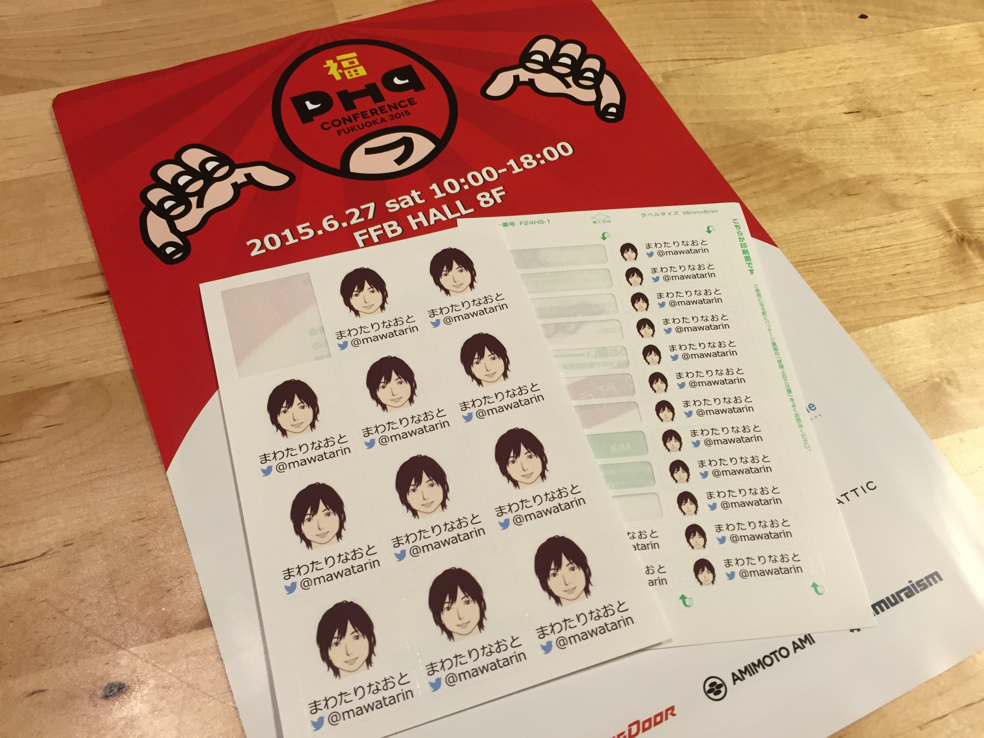 phpconference-fukuoka-2015-report-01