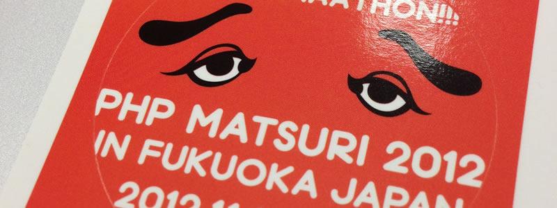 PHP Matsuri 2013に福岡から参加する人の為のまとめ