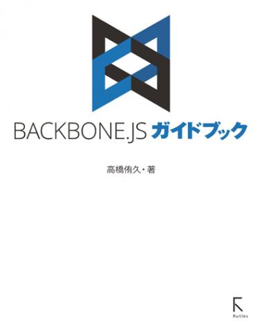 roadmap-for-backbonejs-beginners-05