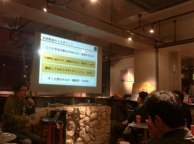 smartphone-app-seminar-hakata-03