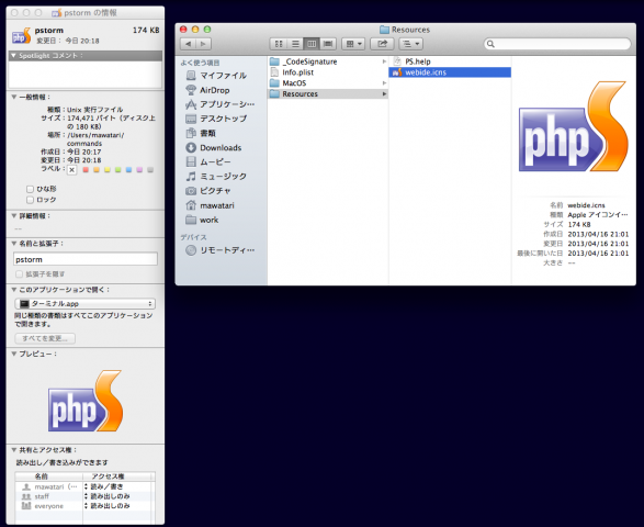 start-phpstorm-to-take-over-the-environment-variable-03
